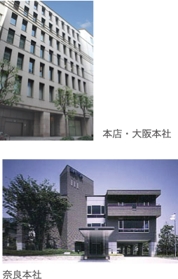 本店・大阪本社、奈良本社