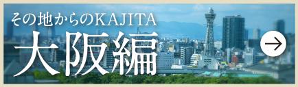 その地からのKAJITA 大阪編