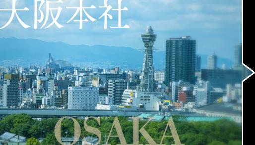 大阪本社 OSAKA