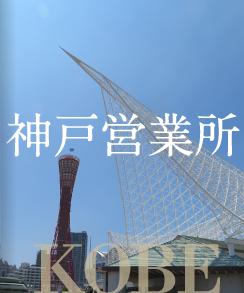 神戸営業所 KOBE