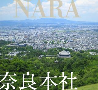 奈良本社 NARA