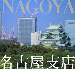 名古屋本社 NAGOYA