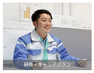 研修・キャリアプラン