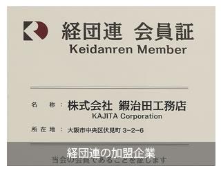 経団連の加盟企業
